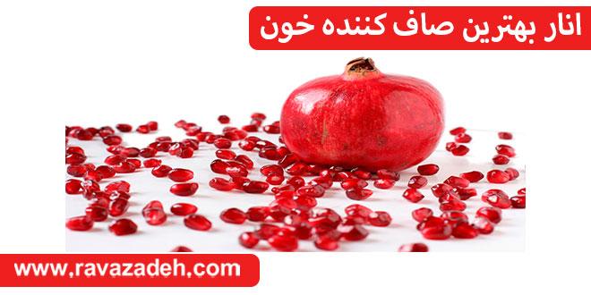 Photo of انار بهترین صاف کننده خون
