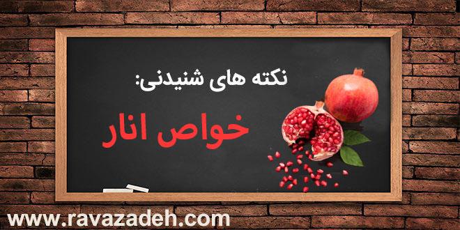 Photo of نکته های شنیدنی: خواص انار