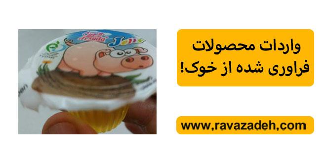Photo of واردات محصولات فراوری شده از خوک!