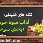 نکته های شنیدنی: آداب میوه خوردن (بخش سوم)