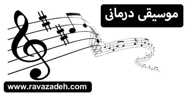 Photo of موسیقی درمانی