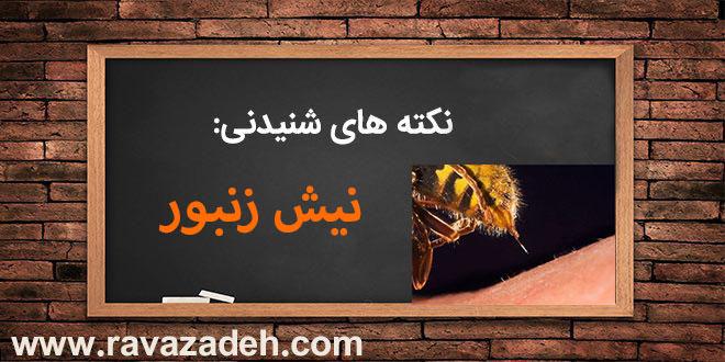 نکته های شنیدنی: نیش زنبور