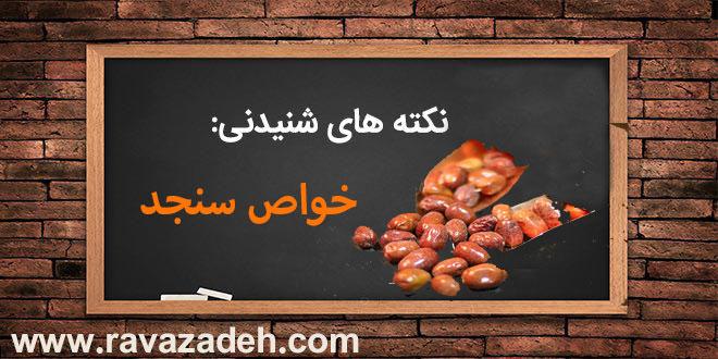 Photo of نکته های شنیدنی: خواص سنجد