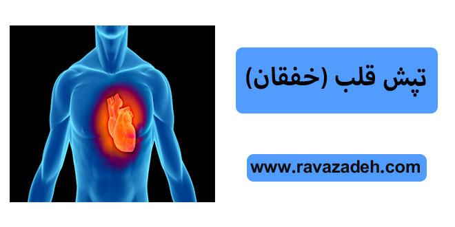 Photo of تپش قلب (خفقان)
