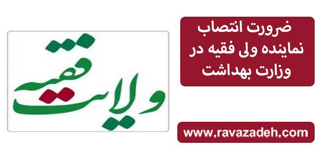 ضرورت انتصاب نماینده ولی فقیه در وزارت بهداشت