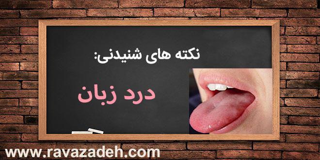 نکته های شنیدنی: درد زبان