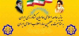 بیانیه جامعه اسلامی حامیان کشاورزی ایران به مناسبت چهلمین بهار انقلاب اسلامی ایران