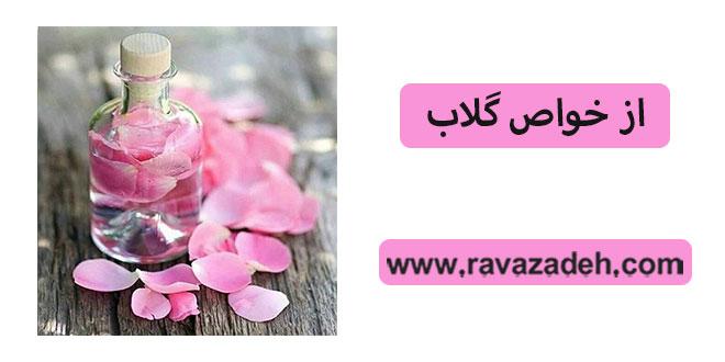 Photo of از خواص گلاب