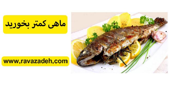 Photo of ماهی کمتر بخورید