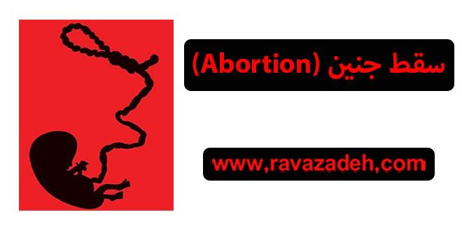 سقط جنین (Abortion)