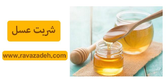 توصیه به نوشیدن شربت عسل بعد از آمیزش