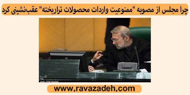 Photo of چرا مجلس از مصوبه ممنوعیت واردات محصولات تراریخته عقبنشینی کرد