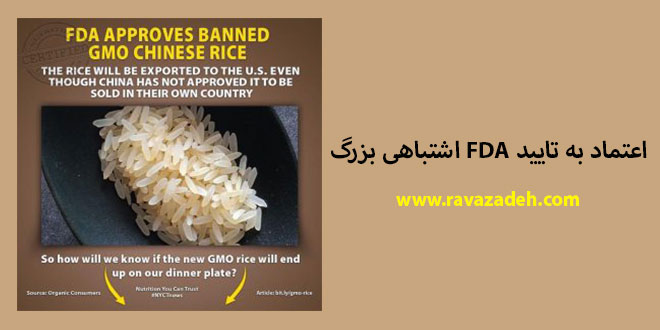 Photo of اعتماد به تایید FDA اشتباهی بزرگ