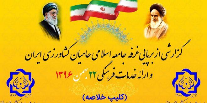 گزارشی از برپایی غرفه جامعه اسلامی حامیان کشاورزی ایران و ارائه خدمات فرهنگی در راهپیمایی ٢٢بهمن١٣٩۶  (خلاصه)