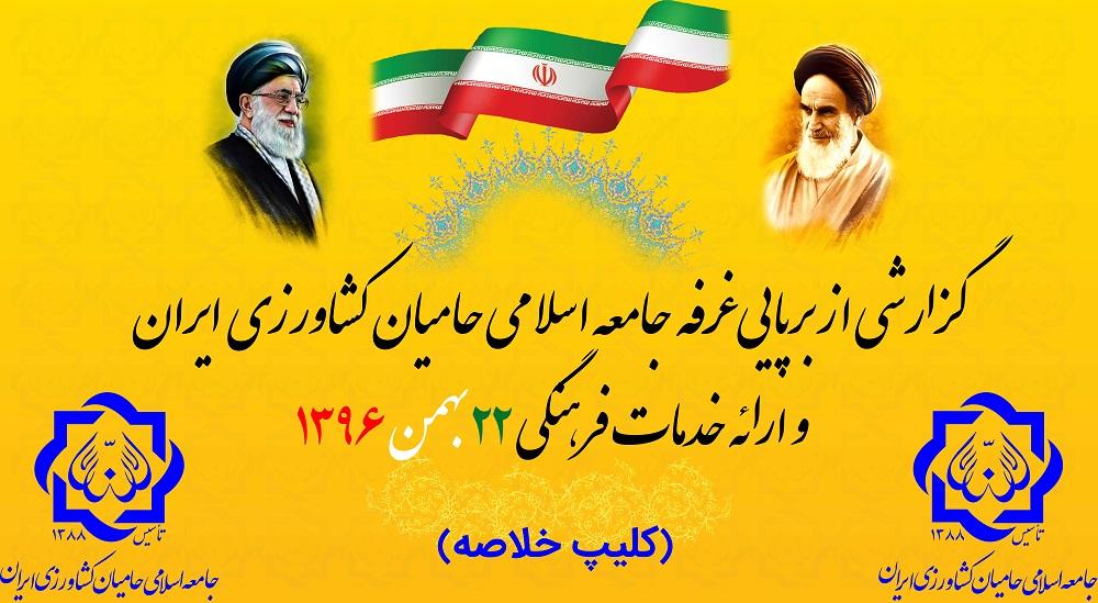 Photo of گزارشی از برپایی غرفه جامعه اسلامی حامیان کشاورزی ایران و ارائه خدمات فرهنگی در راهپیمایی ٢٢بهمن١٣٩۶  (خلاصه)