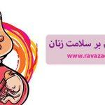 تاثیر بارداری بر سلامت زنان