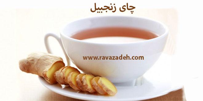 Photo of چای زنجبیل