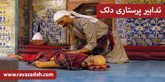 Photo of تدابیر پرستاری دلک