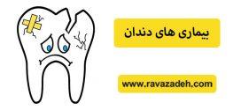 بیماری های دندان