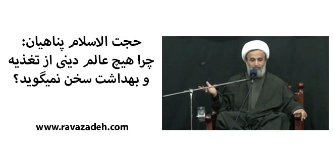 Photo of حجت الاسلام پناهیان: چرا هیچ عالم دینی از تغذیه و بهداشت سخن نمی گوید؟