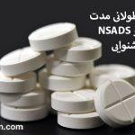 ارتباط مصرف طولانی مدت استامینوفن و NSADS با کاهش شنوایی
