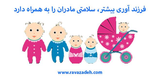 Photo of فرزند آوری بیشتر، سلامتی مادران را به همراه دارد