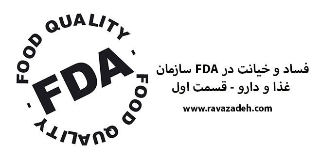 Photo of گزارشی از فساد و خیانت در FDA سازمان غذا و دارو – قسمت اول