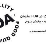 فساد و خیانت در FDA سازمان غذا و دارو- بخش سوم
