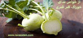 از خواص غذای خوراک کلم قمری