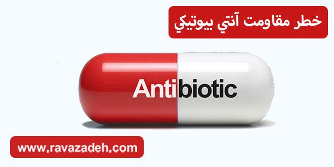خطر مقاومت آنتی بیوتیکی
