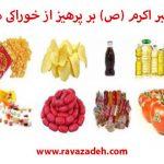 تاکید پیامبر اکرم (ص) بر پرهیز از خوراکی های مضر