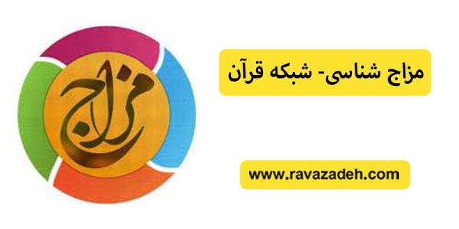 سخنرانی حکیم دکتر روازاده : مزاج شناسی- پخش شده از شبکه قرآن