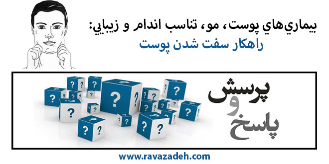 Photo of راهکار سفت شدن پوست