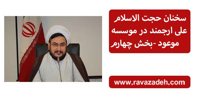 سخنان حجت الاسلام علی ارجمند در موسسه موعود/ بخش چهارم