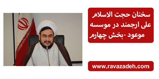 Photo of سخنان حجت الاسلام علی ارجمند در موسسه موعود/ بخش چهارم
