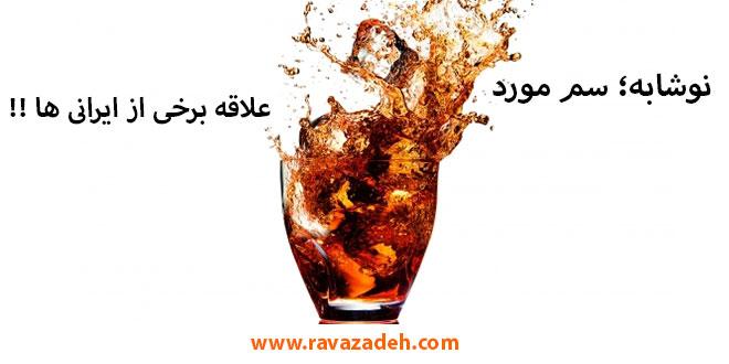 Photo of نوشابه؛ سم مورد علاقه برخی از ایرانی ها !!