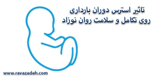 تاثیر استرس دوران بارداری روی تکامل و سلامت روان نوزاد