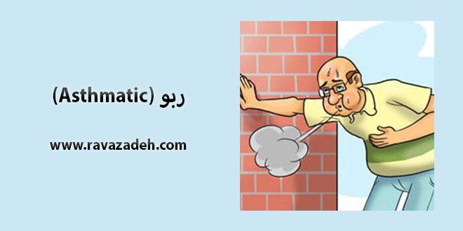 Photo of آشنایی با لغات و اصطلاحات طب اسلامی ایرانی: ربو (Asthmatic)