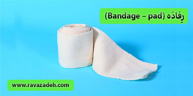 Photo of آشنایی با لغات و اصطلاحات طب اسلامی ایرانی: رِفادَه (Bandage – pad)