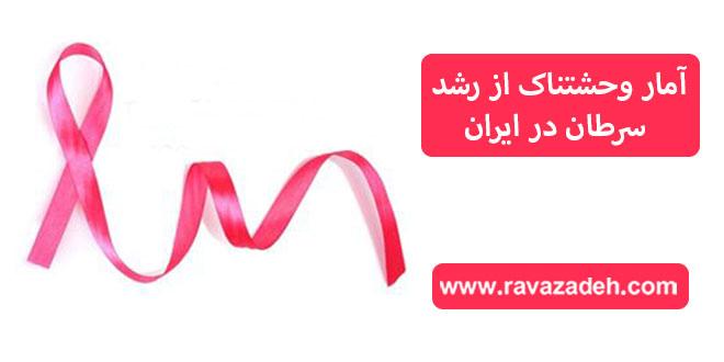 آمار وحشتناک از رشد سرطان در ایران