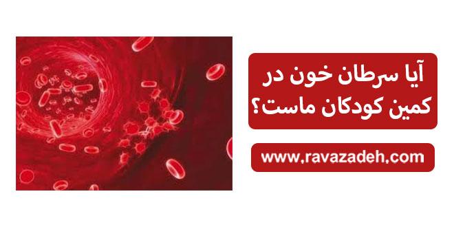 Photo of آیا سرطان خون در کمین کودکان ماست؟