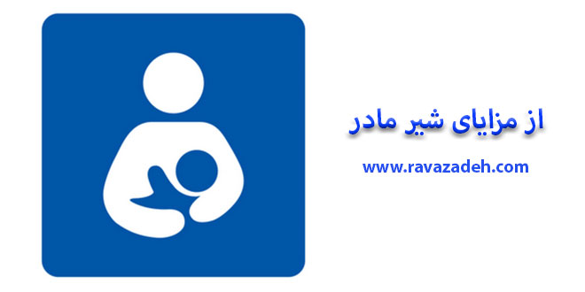 از مزایای شیر مادر