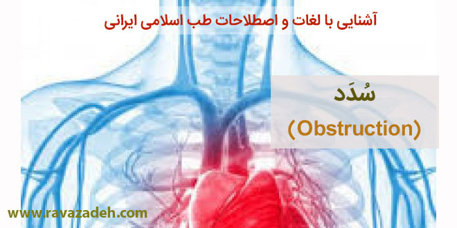 Photo of آشنایی با لغات و اصطلاحات طب اسلامی ایرانی: سُدَد (Obstruction)