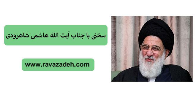 Photo of سخنی با جناب آیت الله هاشمی شاهرودی