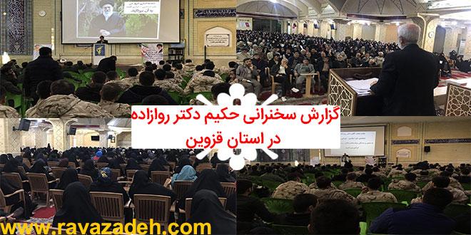 Photo of گزارش سخنرانی حکیم دکتر روازاده در استان قزوین + تصاویر