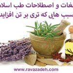 آشنایی با لغات و اصطلاحات طب اسلامی ایرانی: سبب هایی که تری بر تن افزاید