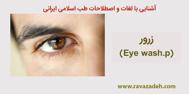 Photo of آشنایی با لغات و اصطلاحات طب اسلامی ایرانی: زرور (Eye wash.p)