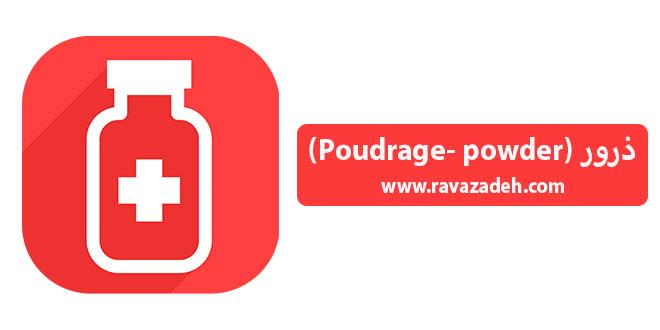 ذرور (Poudrage- powder)