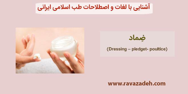 Photo of آشنایی با لغات و اصطلاحات طب اسلامی ایرانی: ضِماد (Dressing – pledget- poultice)
