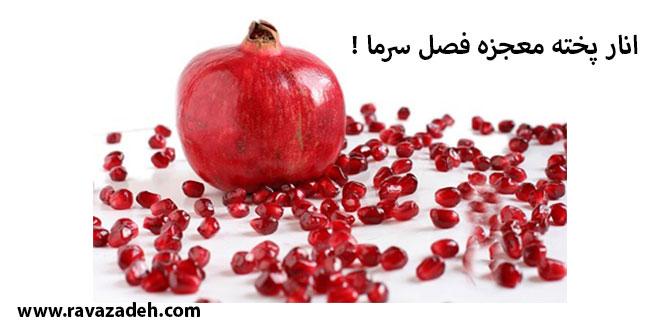 Photo of انار پخته معجزه فصل سرما !
